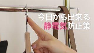 冬の痛い静電気を防止する裏ワザ C CHANNELライフスタイル thumbnail