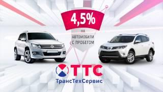 Авто с пробегом в кредит от 4,5% | Уфа