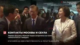 Лидеры России и Южной Кореи встретятся на полях саммита G20 в Гамбурге
