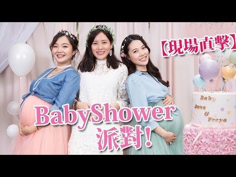 【現場直擊】Baby Shower 產前派對|Sue Chang