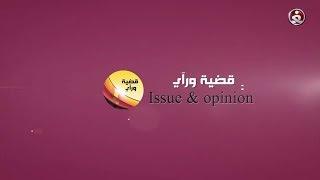 برنامج قضية وراي الحلقة الرابعة عشر ليوم 7-8-2017