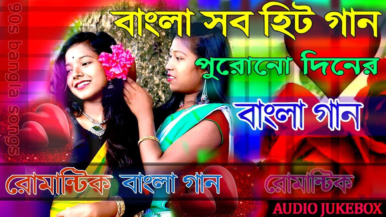 Download Bangla Romantic Gaan 90s Old Banala Song   Kumar Sanu 2021   Romantic Bengali Old 90s Nonstop Song
