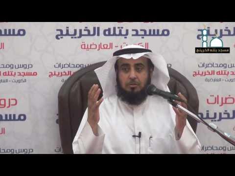 في رحاب أية للشيخ د فهد فريج الجنفاوي