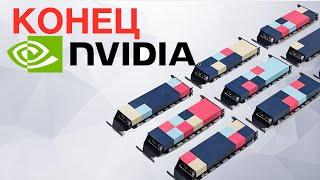 Конец nVidia! Новости Google Pixel 4! Робот убивший создателей и огненный 3D-принт Бугатти!