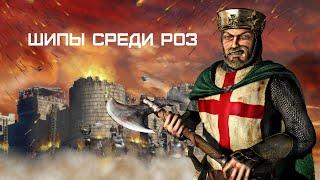 Stronghold Crusader! Уровень 65 - Шипы среди роз!