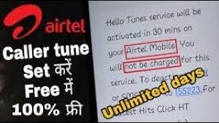 Airtel free caller tune  kese lagaye  hindi ||  (rohit sharma)||airtel *free*  #technicalguiderohit