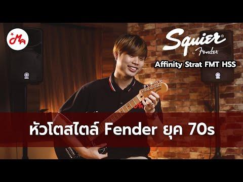 รุ่นใหมล่าสุดจาก Squier เอาใจคนชอบหัวโตสไตล์ 70s   Squier Affinity Stratocaster FMT HSS
