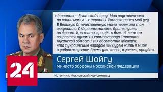 Сергей Шойгу: войны между Россией и Украиной не будет - Россия 24