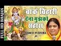 Download 2017 पूनम दीदी का सबसे सुन्दर भजन - Banke Bihari Dena Mujhko Sahara - Krishan Bhajan #SadhviPurnima MP3 song and Music Video