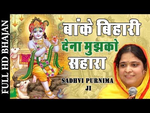 2017 पूनम दीदी का सबसे सुन्दर भजन - Banke Bihari Dena Mujhko Sahara - Krishan Bhajan #SadhviPurnima