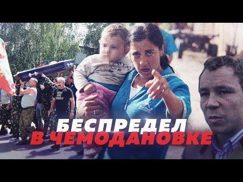 ЧЕМОДАНОВКА. ВСЯ ПРАВДА О ЦЫГАНСКОМ КРИМИНАЛЕ! // Алексей Казаков