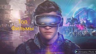 Топ-10  фильмов про фантастику 2018