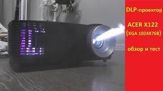 проектор Acer X135WH обзор