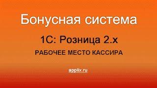 Бонусы в 1С: Розница 2.0 РМК - Разработка applix.ru