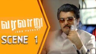 Varalaru | Tamil Movie | Scene 1 | Ajith Kumar | Asin | Kanika | Sujatha
