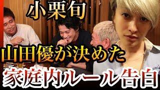 小栗旬、山田優が決めた家庭内ルール告白「そこだけは戦っている」 【No...