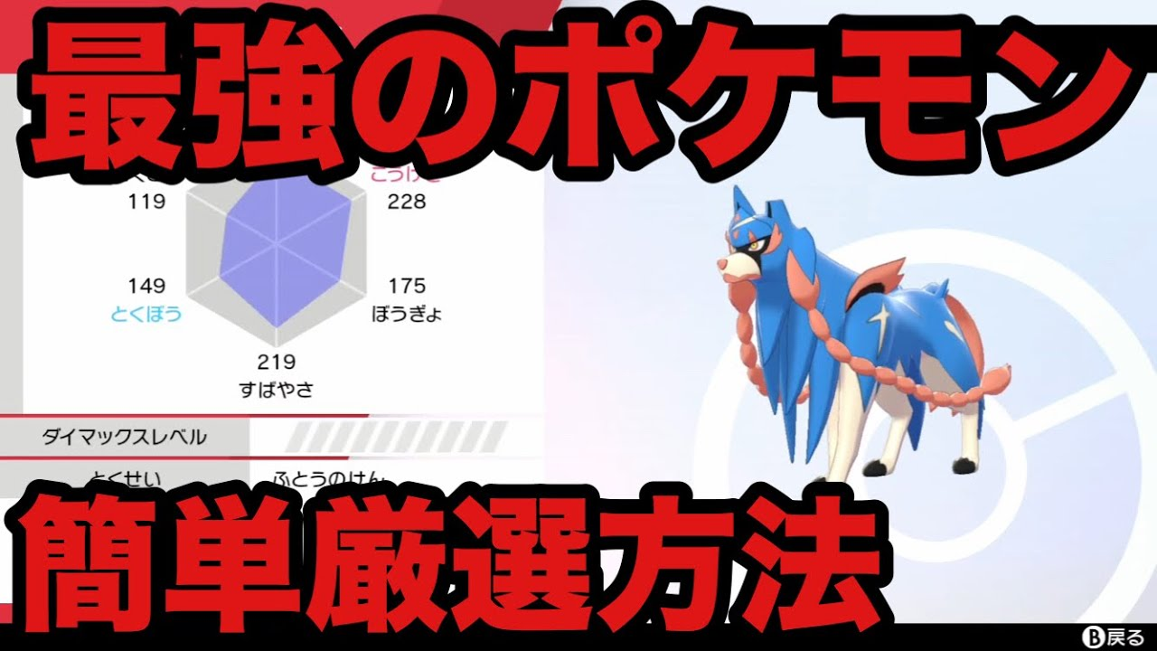 【ポケモン剣盾】レイドバトルにオススメ!!「ザシアン」簡単厳選方法【ソード・シールド】