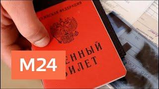 Смотреть видео Путин подписал закон о введении электронного военного билета - Москва 24 онлайн