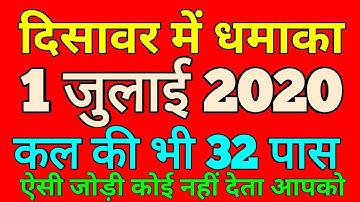 1 July 2020 Disawar Jodi Pass | Satta King | Satta Matka | Satta Number | Satta Today | Satta Book