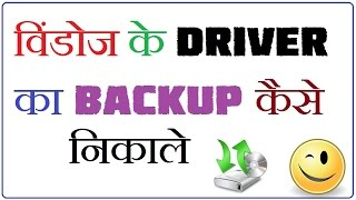 How to Backup / Restore Drivers in Windows 7,8,10 Hindi Video