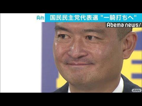 現状打破掲げ津村氏代表選出馬 党勢低迷・国民民主(18/08/13)