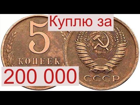 Срочно проверьте свои КОПИЛКИ.Куплю 5 копеек СССР за 200 000