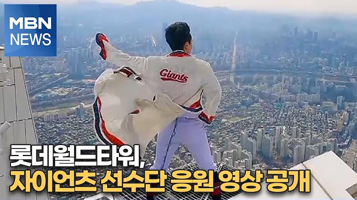 롯데월드타워, 자이언츠 선수단 응원 영상 공개 [MBN-i]