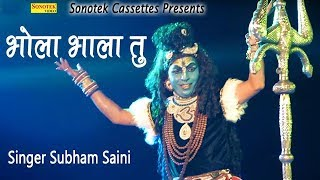 भोला भाला तु   Subham Saini   Bhole Baba Ke Bhajan   Bhole Baba Song   Kawad Song
