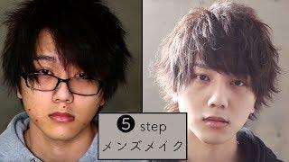 【5ステップ】肌をキレイに見せるメンズメイク やっちゃうよ。 thumbnail