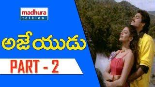 అజేయుడు తెలుగు ఫుల్ మూవీ పార్ట్ 2 || Venkatesh, Shobana || Madhura Talkies