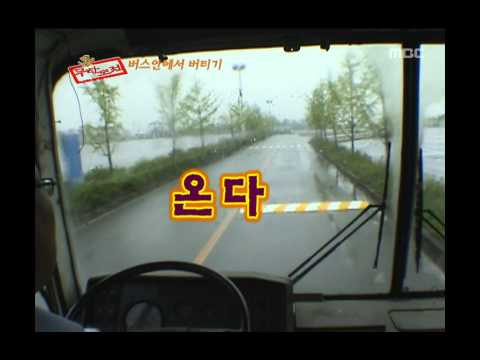 Saturday, Infinite Challenge #04, 무모한 도전, 20050611