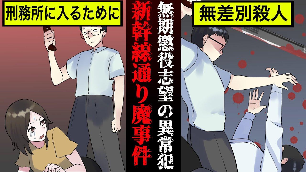 【実話】刑務所で暮らすために無差別殺人を決行…『東海道新幹線車内殺傷事件』とは 【漫画】