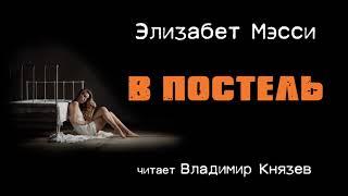 Аудиокнига: Элизабет Мэсси «В постель». Читает Владимир Князев. Ужасы, сплаттерпанк, хоррор