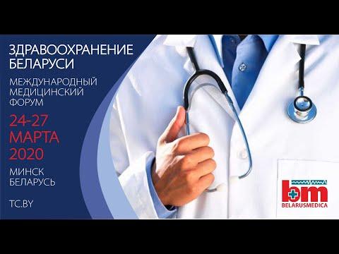 Международный медицинский форум Здравоохранение Беларуси 2020 в Минске