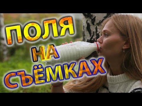 ПОЛЯ ИЗ ДЕРЕВКИ - Я НА СЪЕМКАХ - ОПЯТЬ В МОСКВУ - PolyaIzDerevki