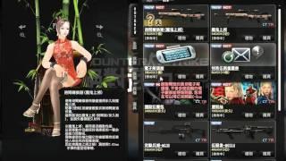 CS online 貓小mo 抽到 魔鬼上將(永久) 2011-05-19