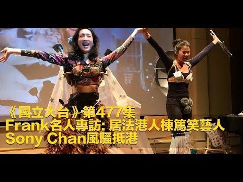 Frank名人專訪: 居法港人楝篤笑藝人Sony Chan