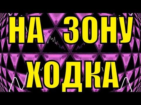 НА ЗОНУ ХОДКА / В стакане водка / Блатная жизнь / Лучший Блатной шансон / Лучшие Блатные песни