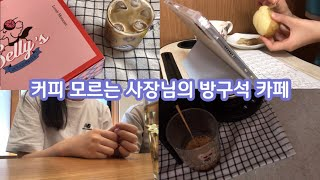 Vlog. 피자 먹으려고 강남 방탈출 예약한 삼남매 |…