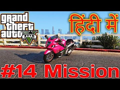 GTA 5 - Mission #14 | GamePlay With SUZUKI HAYABUSA AND FUN 2018 (HINDI\URDU)