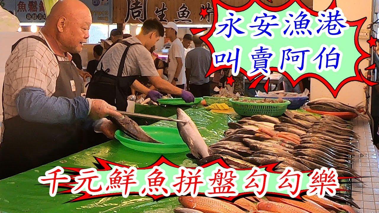 永安漁港叫賣阿伯~等了好久的千元鮮魚拼盤勾勾樂!