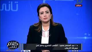 كلام تانى| قراءة عميقة لأحداث طريق الواحات مع المفكر السياسى د/عبد المنعم سعيد