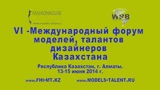 VI-Международный форум моделей, талантов и дизайнеров Казахстана 2014г