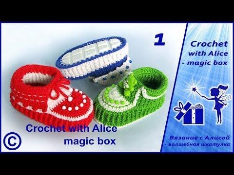Детские мокасины крючком на резиновой подошве. Часть 1. Crochet Baby Moccasins. Alice - Crochet