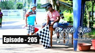 Deweni Inima | Episode  205 17th November 2017