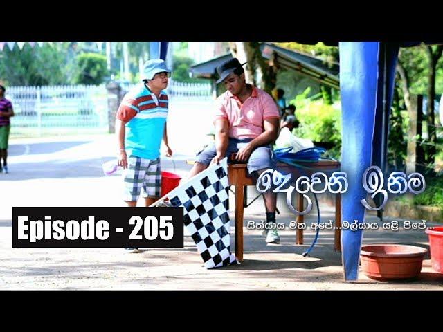 Deweni Inima | Episode  205 17th November 2017