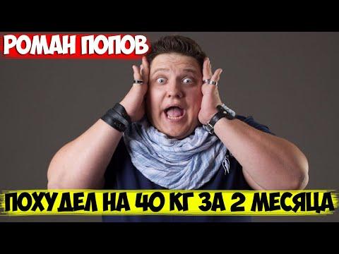 Роман Попов похудел на 40 кг за 2 месяца. Личная жизнь актёра