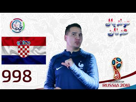الأرجنتين - آيسلندا - كرواتيا - نيجيريا  ... المجموعة الرابعة D تحت مجهر محمد عدنان