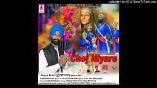 Choj Niyare Nirmal Bhatti Lohara Wala Free MP3 Song Download 320 Kbps