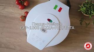 Обзор пиццамейкера GFgril GFP-1000 Pizza Perfetta